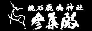 鏡石鹿嶋神社参集殿